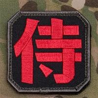 Mil-Spec Monkey Samurai Kanji